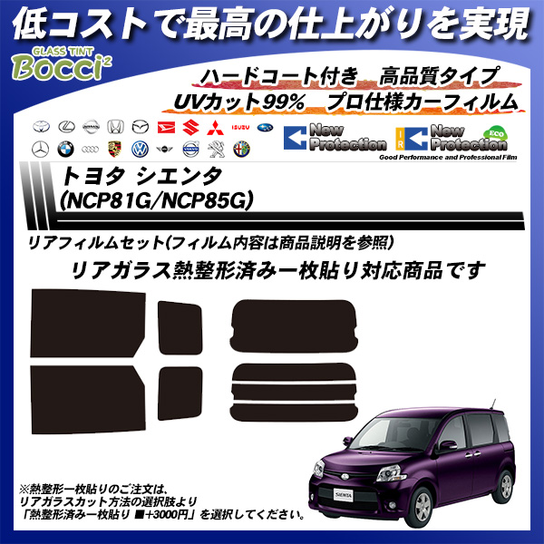 トヨタ シエンタ (NCP81G/NCP85G) ニュープロテクション 熱整形済み一枚貼りあり カット済みカーフィルム リアセット