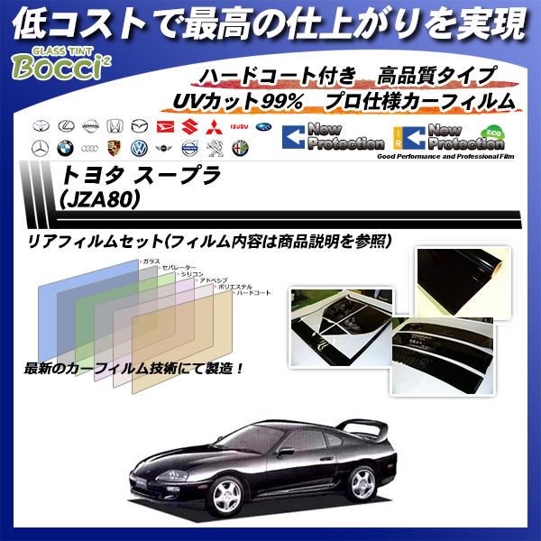 トヨタ スープラ (JZA80) ニュープロテクション カット済みカーフィルム リアセットの詳細を見る