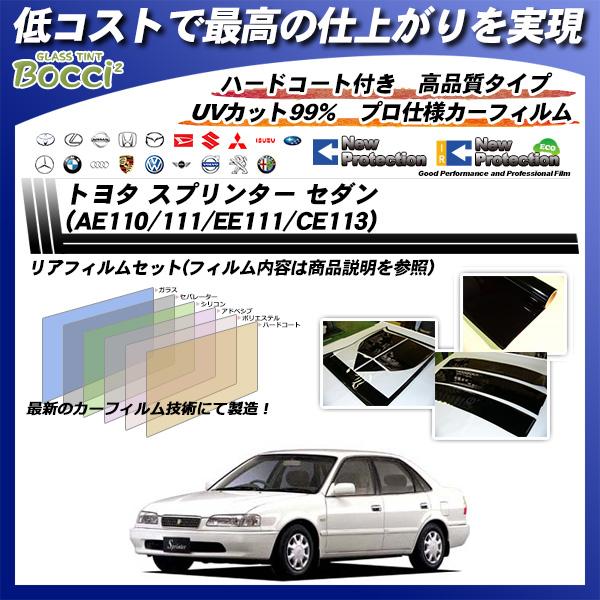 トヨタ スプリンター セダン (AE110/111/EE111/CE113) ニュープロテクション カット済みカーフィルム リアセット