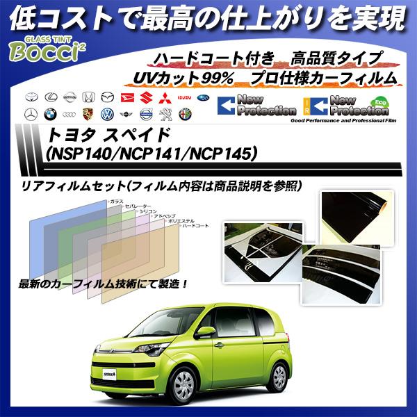 トヨタ スペイド (NSP140/NCP141/NCP145) ニュープロテクション カーフィルム カット済み UVカット リアセット スモークの詳細を見る