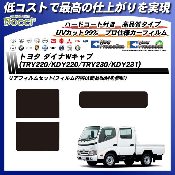 トヨタ ダイナWキャブ (TRY220/KDY220/TRY230/KDY231) ニュープロテクション カット済みカーフィルム リアセットの詳細を見る