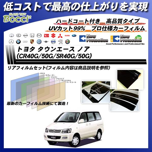 トヨタ タウンエース ノア (CR40G/50G/SR40G/50G) ニュープロテクション カット済みカーフィルム リアセット