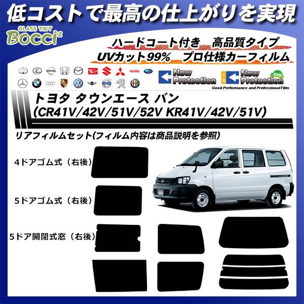 トヨタ タウンエース バン (CR41V/42V/51V/52V KR41V/42V/51V) ニュープロテクション カット済みカーフィルム リアセット