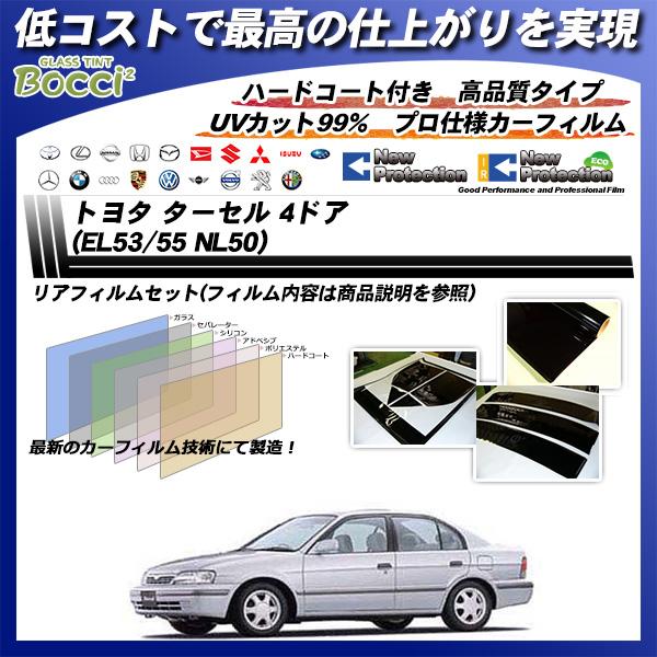 トヨタ ターセル 4ドア (EL53/55 NL50) ニュープロテクション カット済みカーフィルム リアセット