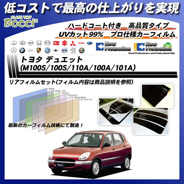 トヨタ デュエット (M100S/100S/110A/100A/101A) ニュープロテクション カット済みカーフィルム リアセットの詳細を見る