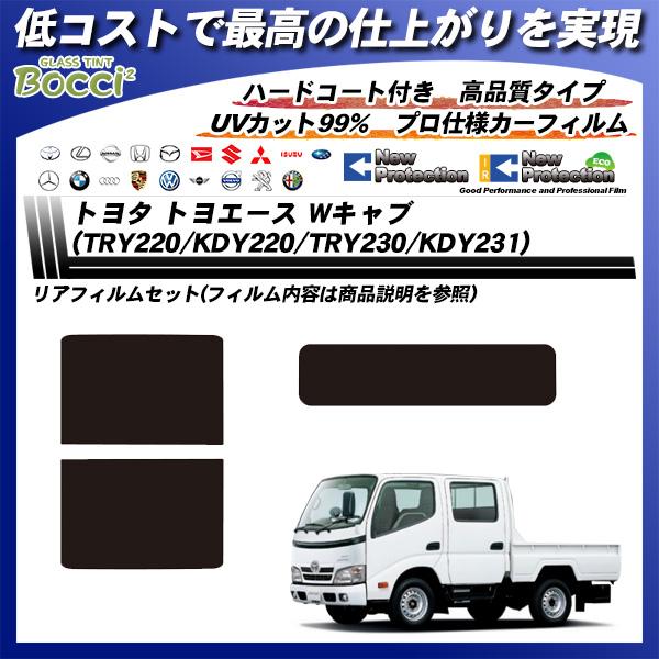 トヨタ トヨエース Wキャブ (TRY220/KDY220/TRY230/KDY231) ニュープロテクション カット済みカーフィルム リアセット