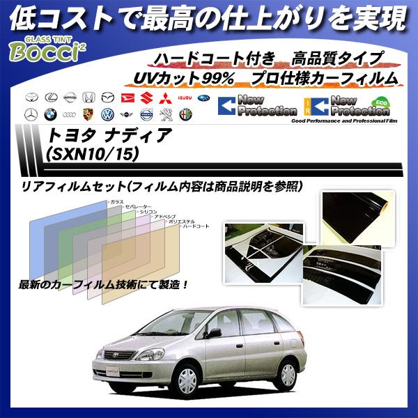 トヨタ ナディア (SXN10/15) ニュープロテクション カット済みカーフィルム リアセットの詳細を見る