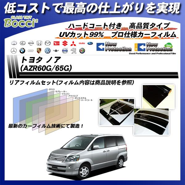 トヨタ ノア (AZR60G/65G) ニュープロテクション カット済みカーフィルム リアセットの詳細を見る