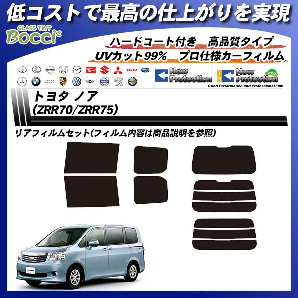 トヨタ ノア (ZRR70/ZRR75) ニュープロテクション カット済みカーフィルム リアセットの詳細を見る