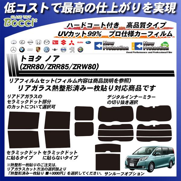 トヨタ ノア (ZRR80/ZRR85/ZWR80) ニュープロテクション 熱整形済み一枚貼りあり カーフィルム カット済み UVカット リアセット スモークの詳細を見る