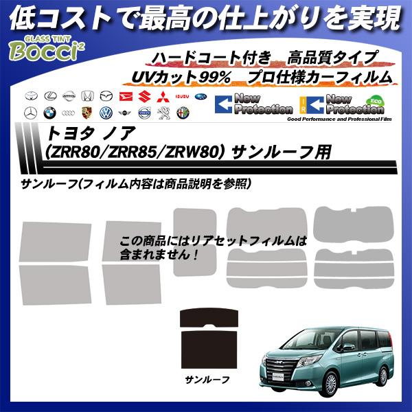 トヨタ ノア (ZRR80/ZRR85/ZWR80) サンルーフ用 ニュープロテクション カーフィルム カット済み UVカット スモークの詳細を見る