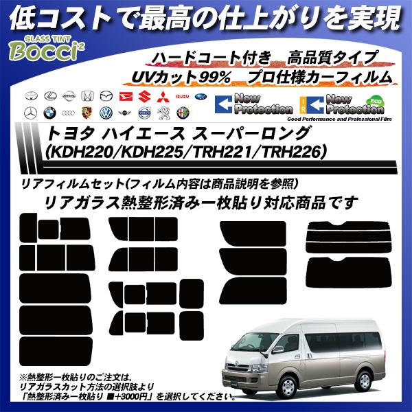 トヨタ ハイエース スーパーロング (KDH220/KDH225/TRH221/TRH226) ニュープロテクション 熱整形済み一枚貼りあり カット済みカーフィルム リアセットの詳細を見る
