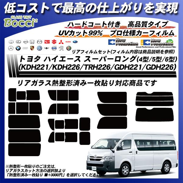 トヨタ ハイエース スーパーロング(4型/5型/6型)(KDH221/KDH226/TRH226/GDH221/GDH226) ニュープロテクション 熱整形済み一枚貼りあり カット済みカーフィルム リアセットの詳細を見る