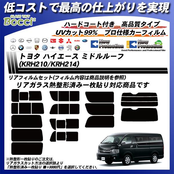 トヨタ ハイエース ミドルルーフ (KRH210/KRH214) ニュープロテクション 熱整形済み一枚貼りあり カーフィルム カット済み UVカット リアセット スモークの詳細を見る