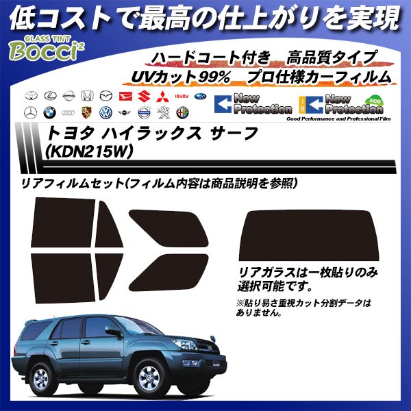 トヨタ ハイラックス サーフ (KDN215W) ニュープロテクション カット済みカーフィルム リアセットの詳細を見る