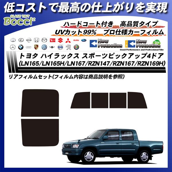 トヨタ ハイラックス スポーツピックアップ4ドア (LN165/LN165H/LN167/RZN147/RZN167/RZN169H) ニュープロテクション カーフィルム カット済み UVカット リアセット スモークの詳細を見る