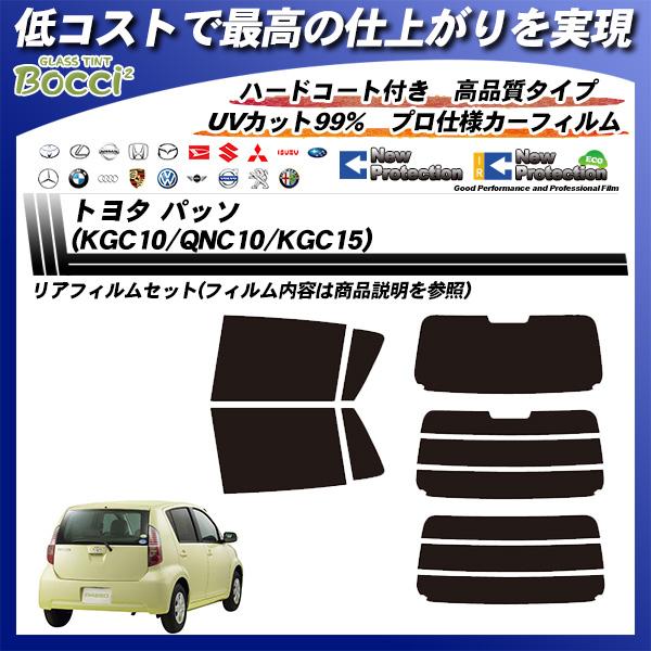 トヨタ パッソ (KGC10/QNC10/KGC15) ニュープロテクション カット済みカーフィルム リアセットの詳細を見る