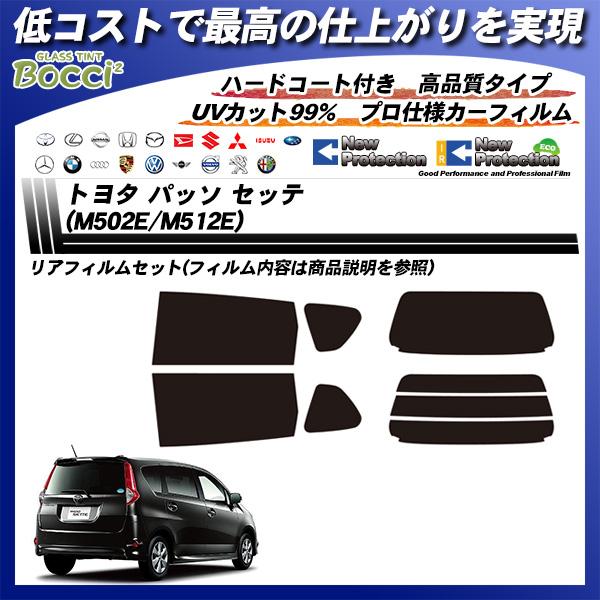 トヨタ パッソ セッテ (M502E/M512E) ニュープロテクション カット済みカーフィルム リアセットの詳細を見る
