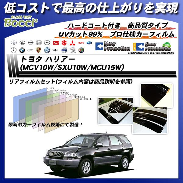トヨタ ハリアー (MCV10W/SXU10W/MCU15W) ニュープロテクション カット済みカーフィルム リアセットの詳細を見る