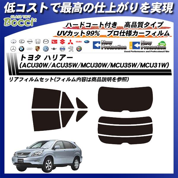 トヨタ ハリアー (ACU30W/ACU35W/MCU30W/MCU35W/MCU31W) ニュープロテクション カット済みカーフィルム リアセット
