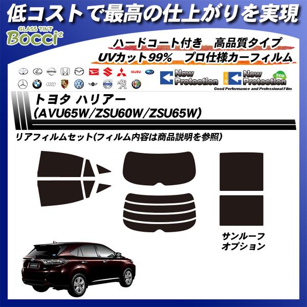 トヨタ ハリアー (AVU65W/ZSU60W/ZSU65W) ニュープロテクション サンルーフオプションあり カット済みカーフィルム リアセットの詳細を見る