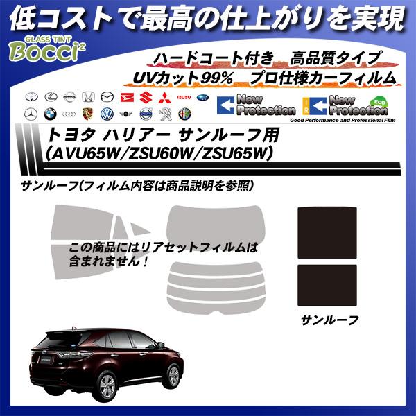 トヨタ ハリアー (AVU65W/ZSU60W/ZSU65W ) ニュープロテクション サンルーフ用 カット済みカーフィルムの詳細を見る