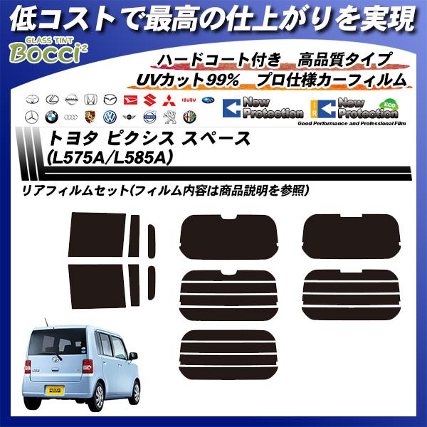 トヨタ ピクシス スペース (L575A/L585A) ニュープロテクション カット済みカーフィルム リアセットの詳細を見る