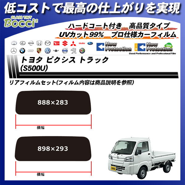トヨタ ピクシス トラック (S500U) ニュープロテクション カット済みカーフィルム リアセット