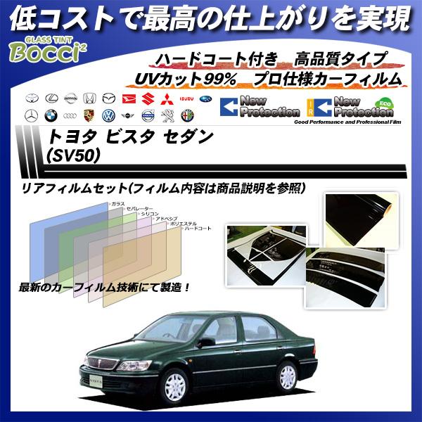 トヨタ ビスタ セダン (SV50) ニュープロテクション カット済みカーフィルム リアセットの詳細を見る