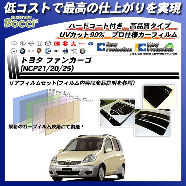 トヨタ ファンカーゴ (NCP21/20/25) ニュープロテクション カット済みカーフィルム リアセット