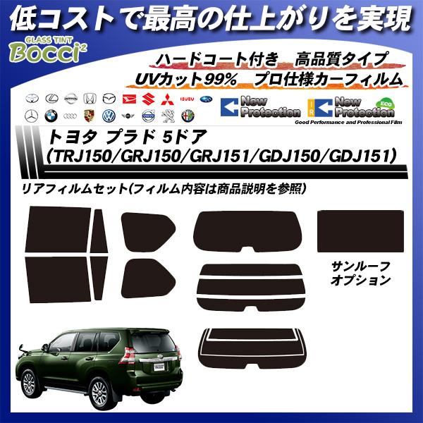 トヨタ プラド 5ドア (TRJ150/GRJ150/GRJ151/GDJ150/GDJ151) ニュープロテクション サンルーフオプションあり カット済みカーフィルム リアセットの詳細を見る