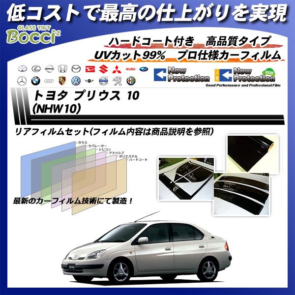 トヨタ プリウス 10 (NHW10) ニュープロテクション カーフィルム カット済み UVカット リアセット スモークの詳細を見る