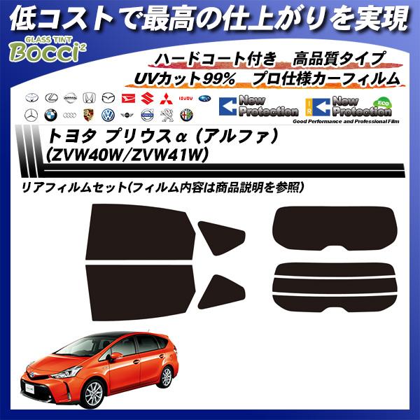 トヨタ プリウスα (アルファ) (ZVW40W/ZVW41W) ニュープロテクション カット済みカーフィルム リアセットの詳細を見る