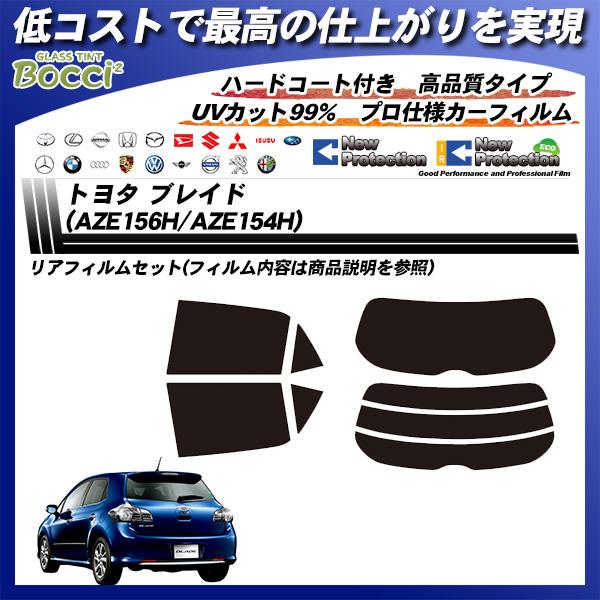 トヨタ ブレイド (AZE156H/AZE154H) ニュープロテクション カット済みカーフィルム リアセットの詳細を見る