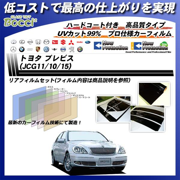 トヨタ ブレビス (JCG11/10/15) ニュープロテクション カット済みカーフィルム リアセットの詳細を見る