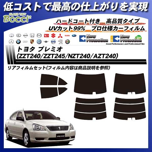 トヨタ プレミオ (ZZT240/245/NZT240/AZT240) ニュープロテクション カット済みカーフィルム リアセット