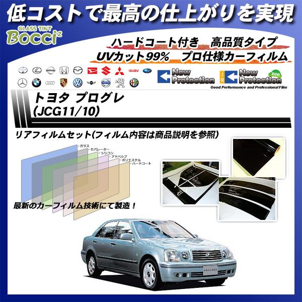 トヨタ プログレ (JCG11/10) ニュープロテクション カット済みカーフィルム リアセットの詳細を見る