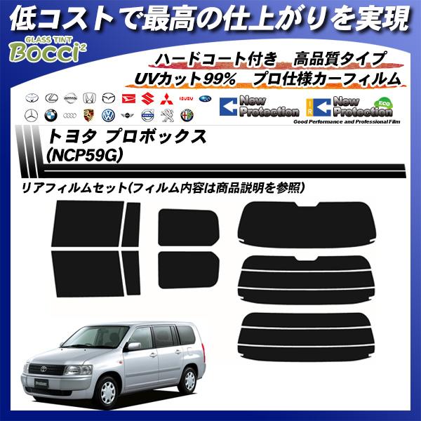 トヨタ プロボックス (NCP59G) ニュープロテクション カット済みカーフィルム リアセットの詳細を見る