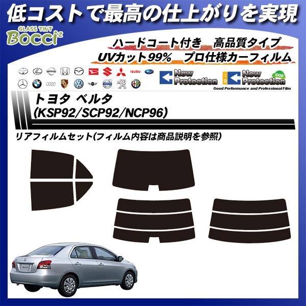 トヨタ ベルタ (KSP92/SCP92/NCP96) ニュープロテクション カット済みカーフィルム リアセット