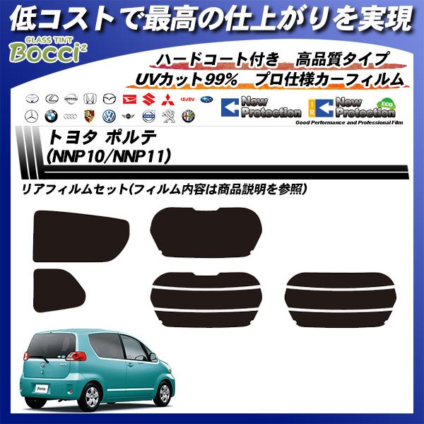 トヨタ ポルテ (NNP10/NNP11) ニュープロテクション カット済みカーフィルム リアセットの詳細を見る