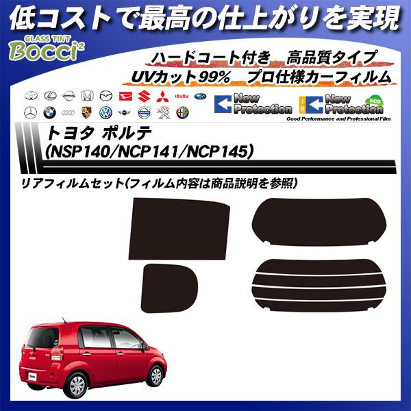 トヨタ ポルテ (NSP140/NCP141/NCP145) ニュープロテクション カット済みカーフィルム リアセットの詳細を見る
