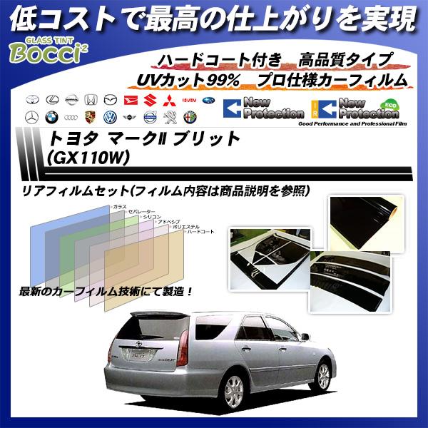 トヨタ マークII ブリット (GX110W) ニュープロテクション カーフィルム カット済み UVカット リアセット スモークの詳細を見る
