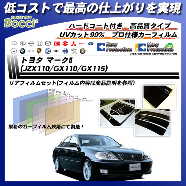 トヨタ マークII (JZX110/GX110/GX115) ニュープロテクション カット済みカーフィルム リアセットの詳細を見る