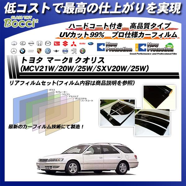 トヨタ マークII クオリス (MCV21W/20W/25W/SXV20W/25W) ニュープロテクション カット済みカーフィルム リアセット