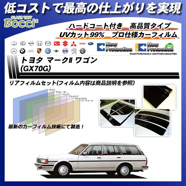 トヨタ マークII ワゴン (GX70G) ニュープロテクション カーフィルム カット済み UVカット リアセット スモークの詳細を見る