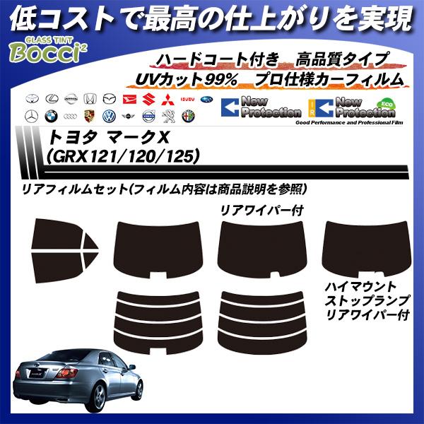 トヨタ マークX (GRX121/120/125) ニュープロテクション カット済みカーフィルム リアセット