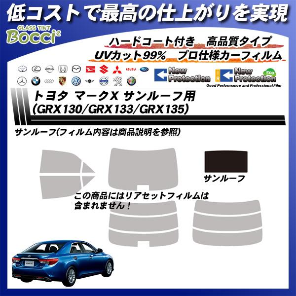トヨタ マークX (GRX130/GRX133/GRX135 ) ニュープロテクション サンルーフ用 カット済みカーフィルムの詳細を見る
