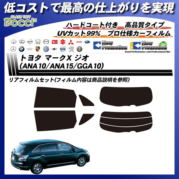 トヨタ マークX ジオ (ANA10/ANA15/GGA10) ニュープロテクション カット済みカーフィルム リアセットの詳細を見る