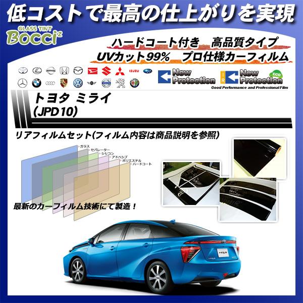 トヨタ ミライ (JPD10) ニュープロテクション カット済みカーフィルム リアセットの詳細を見る