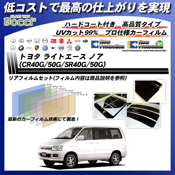 トヨタ ライトエース ノア (CR40G/50G/SR40G/50G) ニュープロテクション カット済みカーフィルム リアセットの詳細を見る